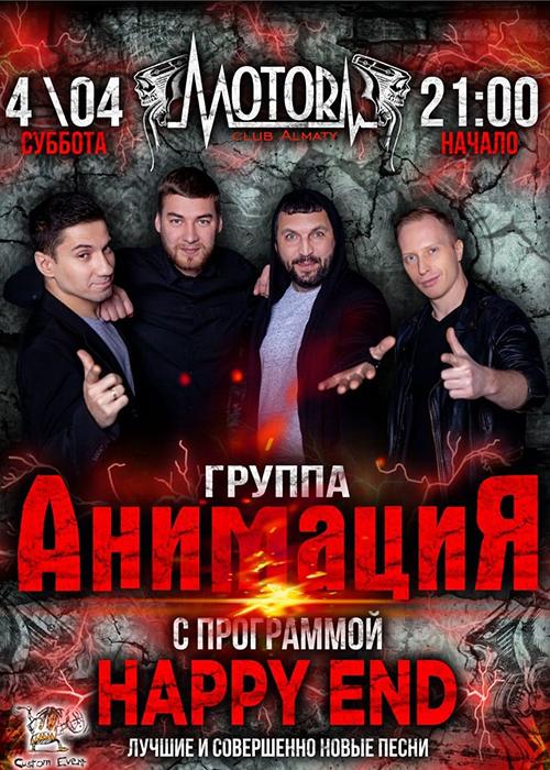 Концерт группы «АнимациЯ»
