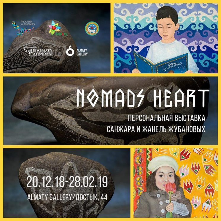 Выставка Nomads heart