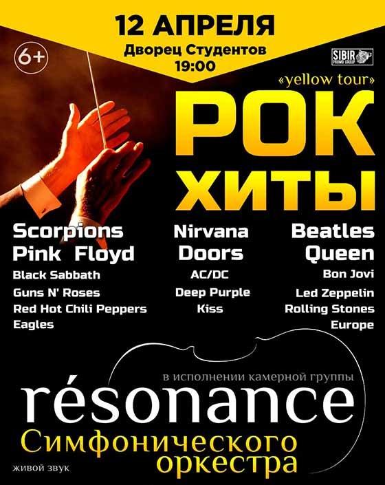 Симфонические Рок-Хиты Résonance