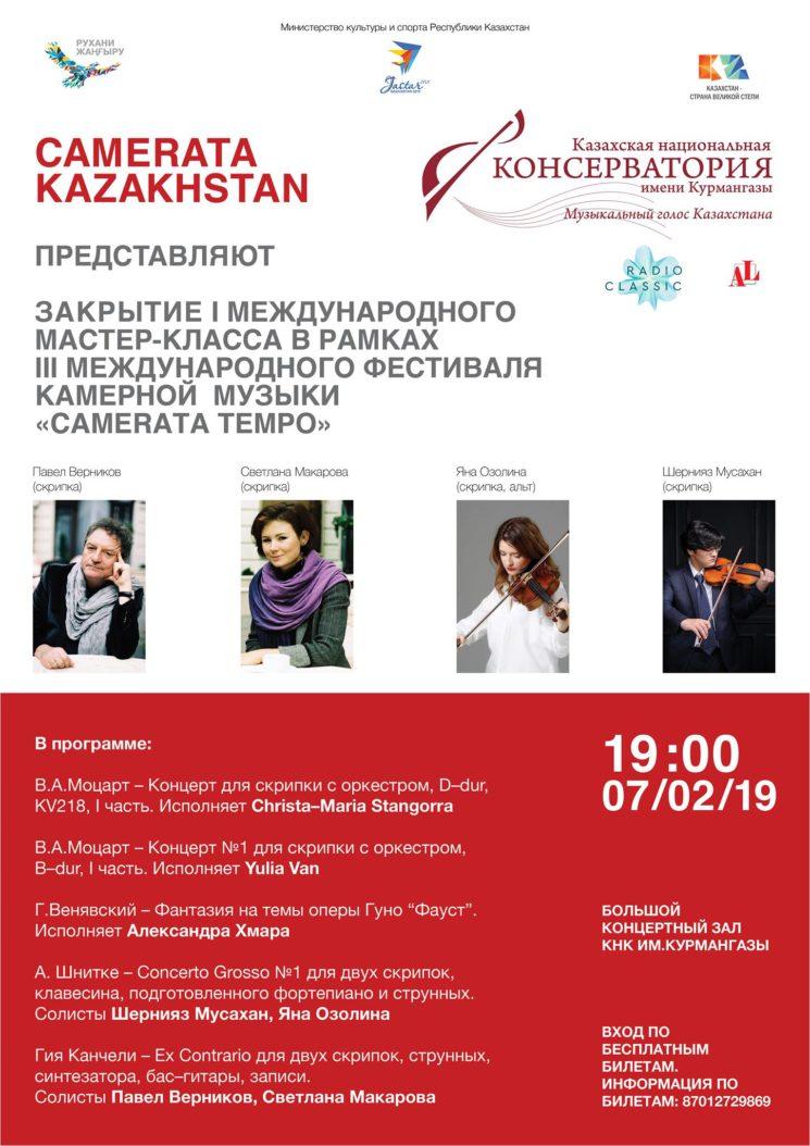 Гала-концерт III фестиваля Camerata Tempo