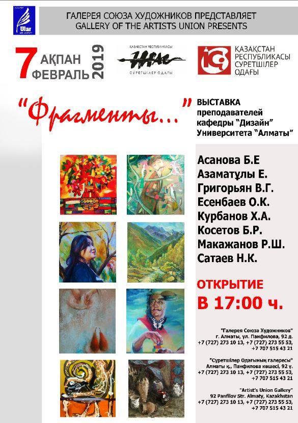 Групповая выставка «Фрагменты»