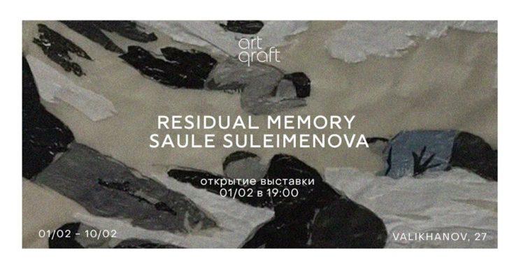 Выставка Сауле Сулейменовой Residual Memory