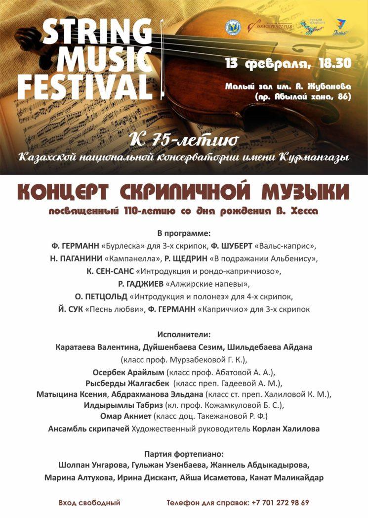 Концерт скрипичной музыки String Music Festival
