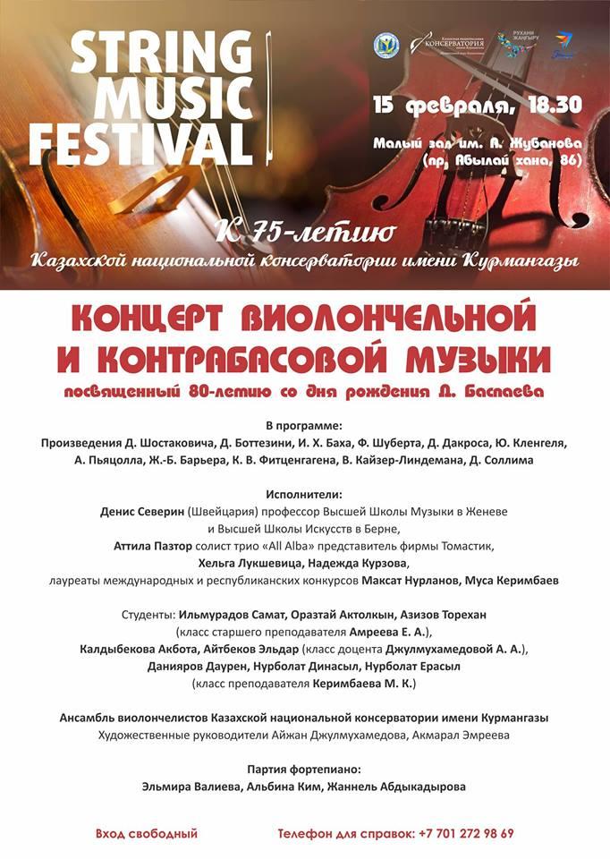 Концерт виолончельной и контрабасовой музыки