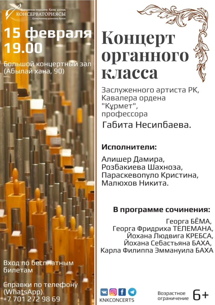 Концерт органной музыки