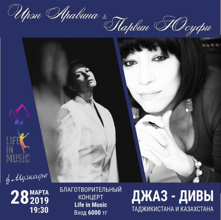 Благотворительный джаз концерт
