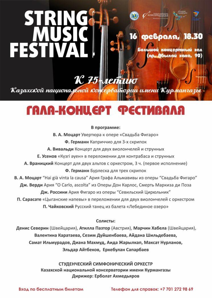 Гала-концерт «String music festival»