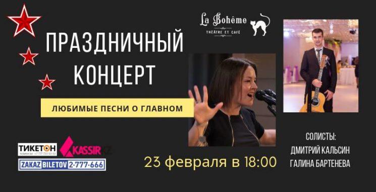 Праздничный концерт «Любимые песни о главном»