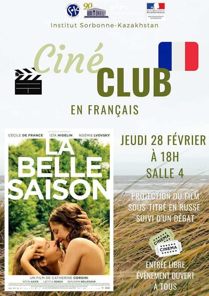 Показ фильма La Belle Saison