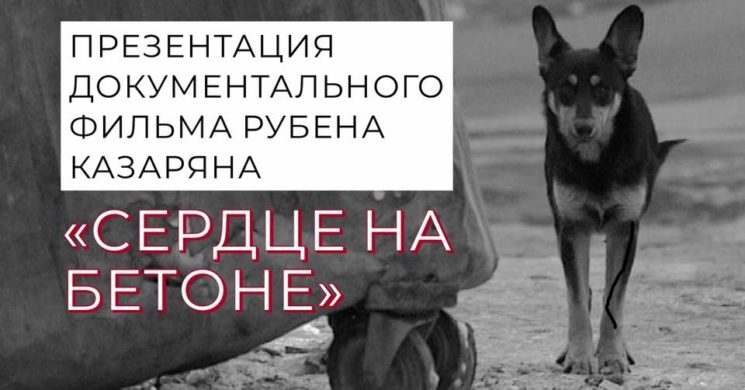 Презентация док.фильма Рубена Казаряна «Сердце на бетоне»