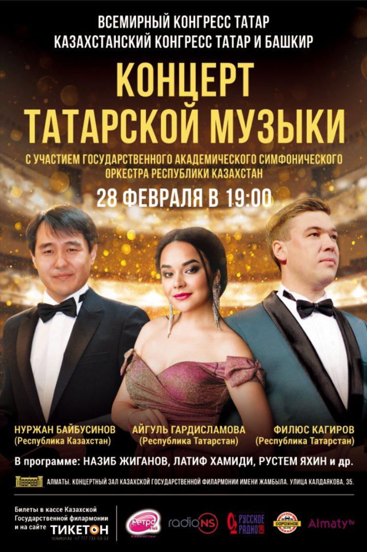 Концерт татарской музыки