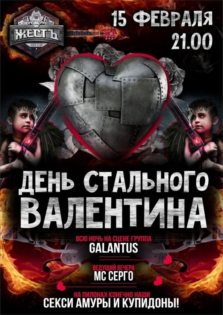 День стального Валентина в Жести