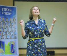 Музыкально-поэтическая презентация антологии «Стихи о счастье»