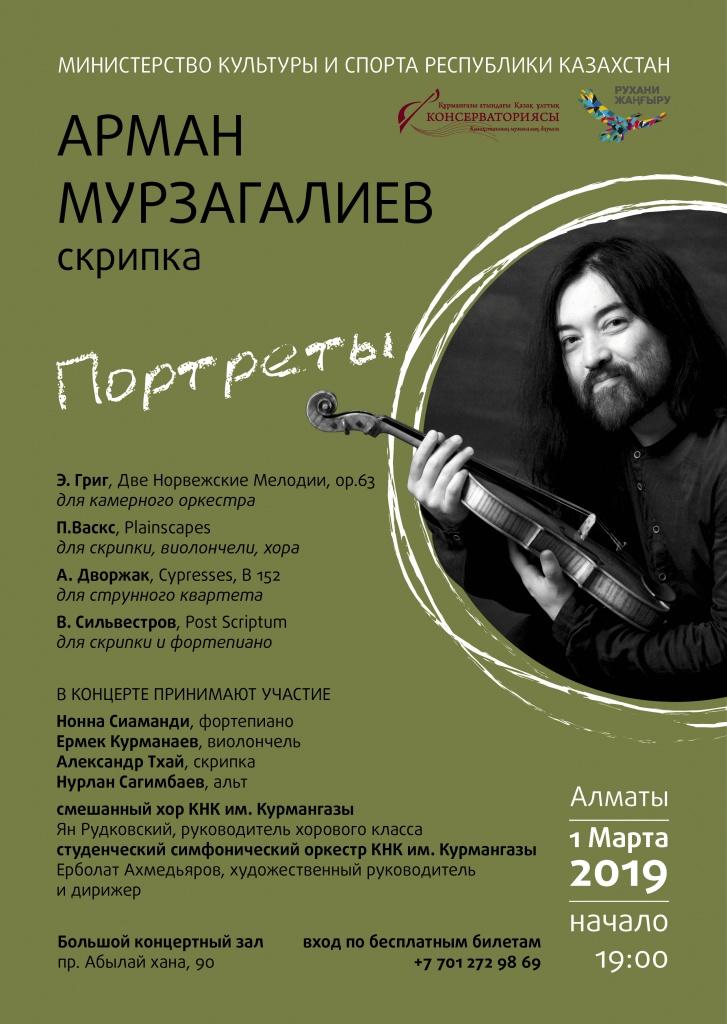 Концерт Армана Мурзагалиева «Портреты»