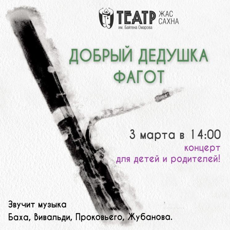 Концерт «Добрый дедушка Фагот»
