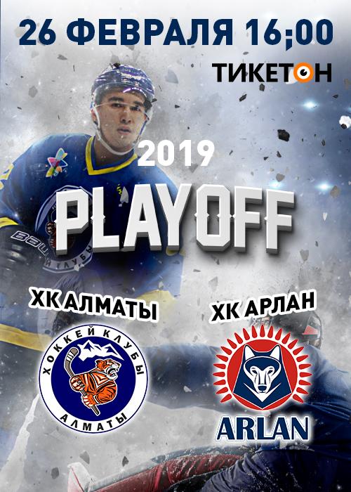 Плей - офф 2019: ХК Алматы - ХК Арлан