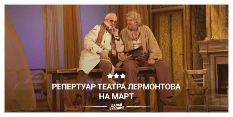 Репертуар театра Лермонтова на март