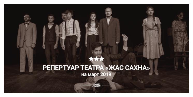 Репертуар театра «Жас Сахна» на март
