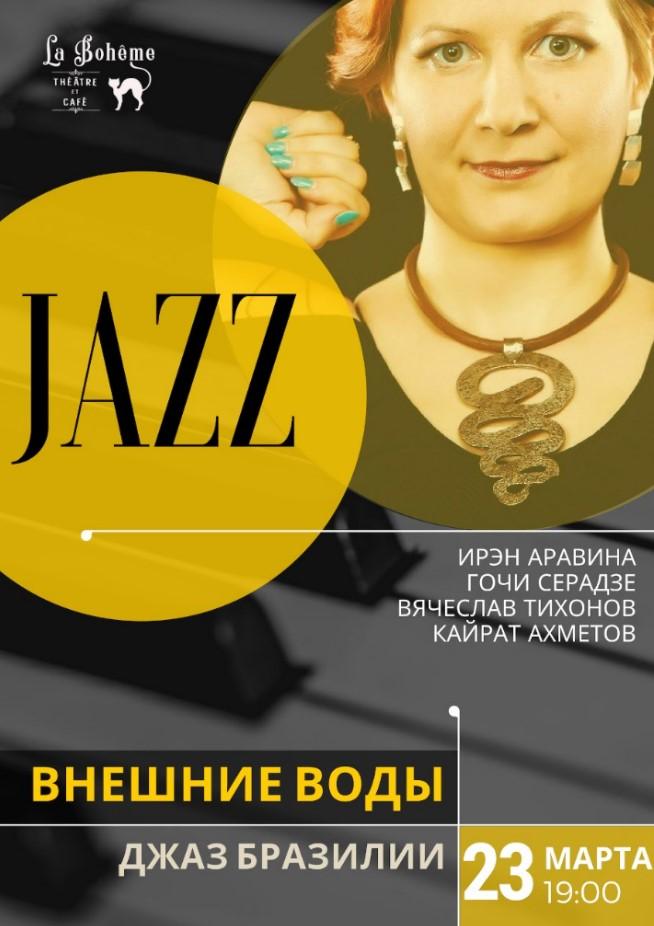 Джаз с Ирэн Аравиной: «Внешние воды - джаз Бразилии»