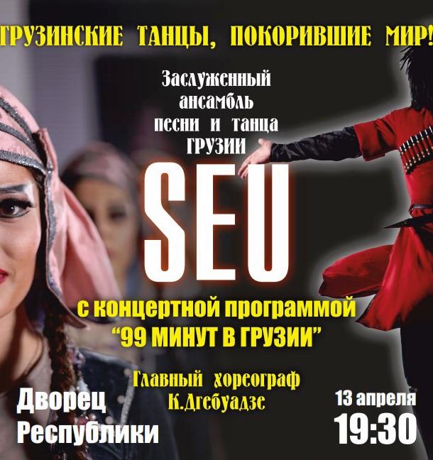 Концерт «99 минут в Грузии»