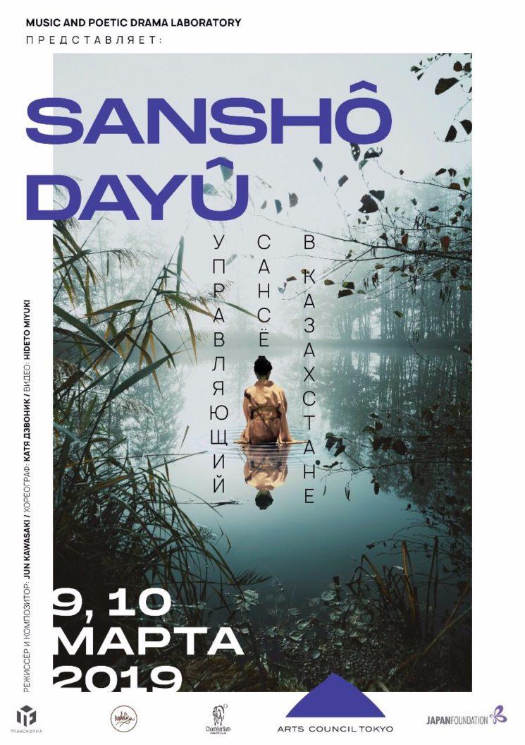 Sanshô Dayû | Управляющий Сансё в Казахстане