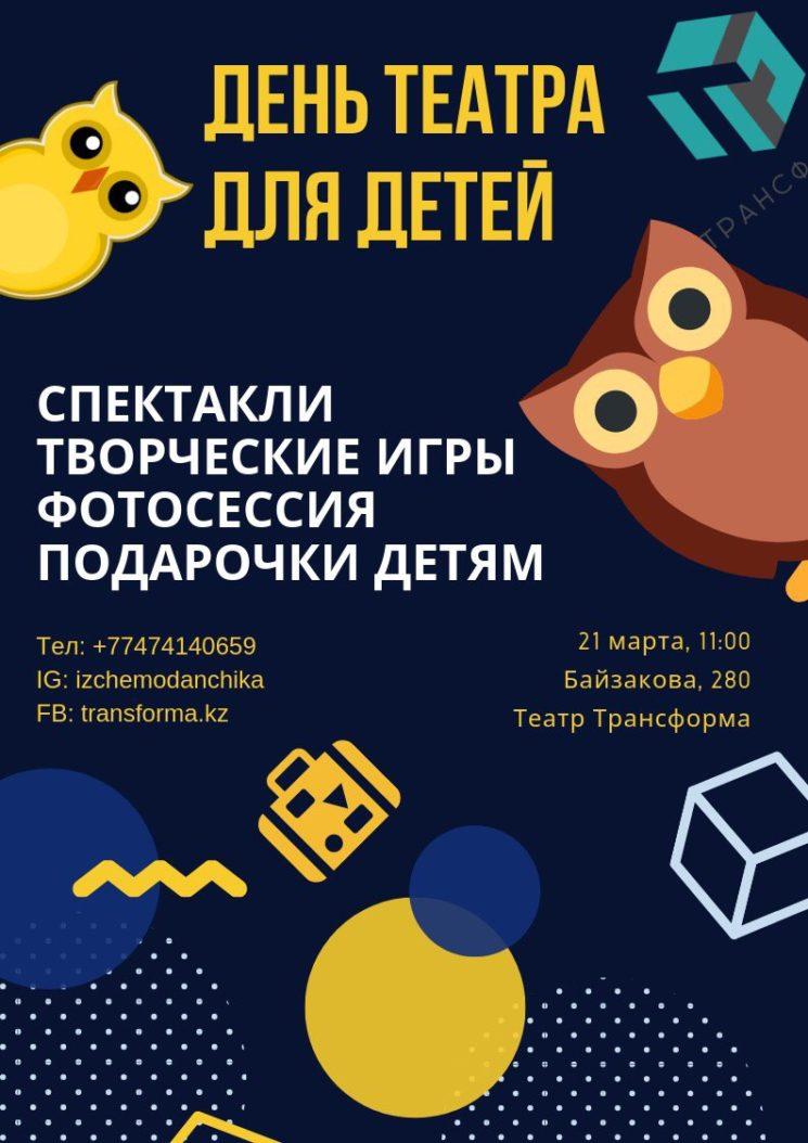 https://ticketon.kz/almaty/event/den-teatra-dlya-detey