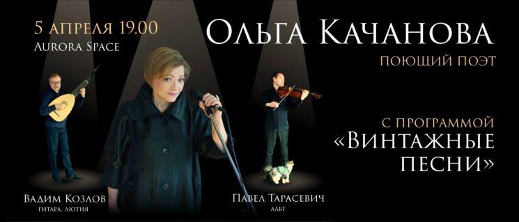Ольга Качанова «Винтажные песни»