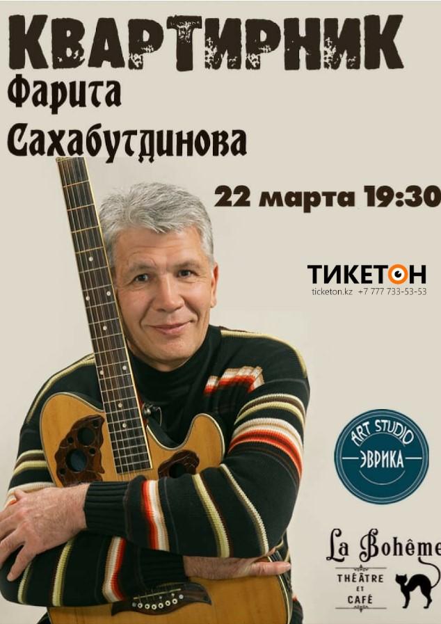 Квартирник Фарита Сахабутдинова