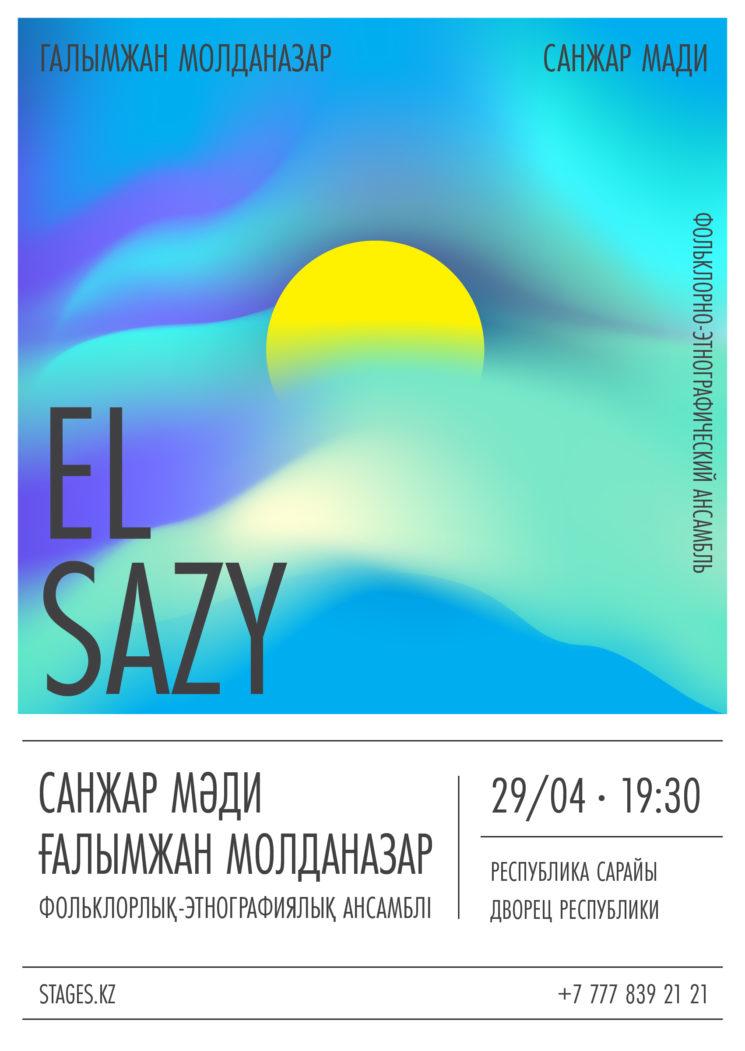 Театрализованное представление EL SAZY