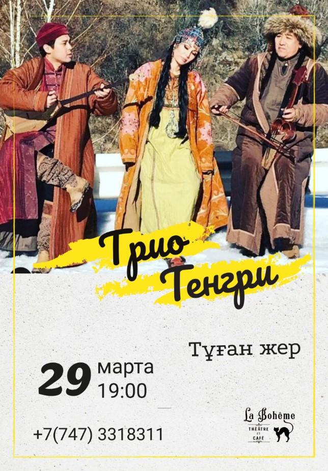 Концерт группы Тенгри