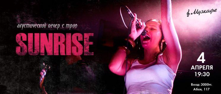 Выступление группы «Sunrise»