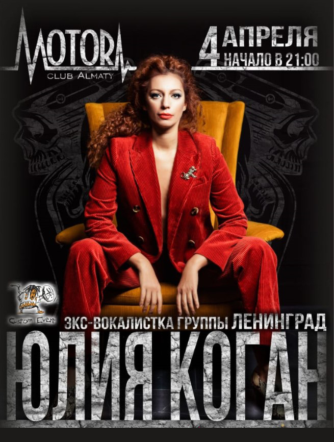 Концерт Юлии Коган
