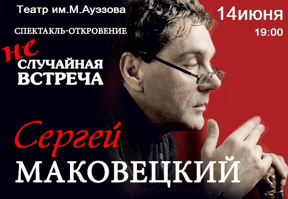Сергей Маковецкий «Неслучайная встреча»