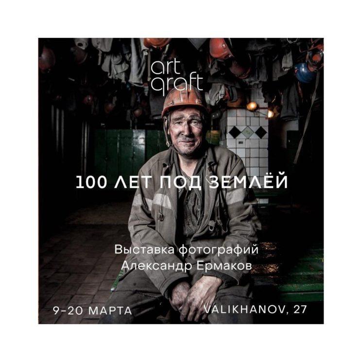 Фотовыставка Александра Ермакова «100 лет под землёй»