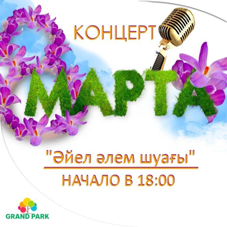 Праздничный концерт к 8 марта «Әйел әлем шуағы»