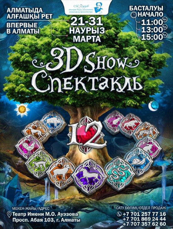 3D шоу «12»