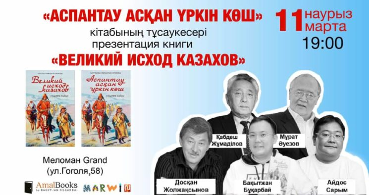 Презентация книги «Великий исход казахов»