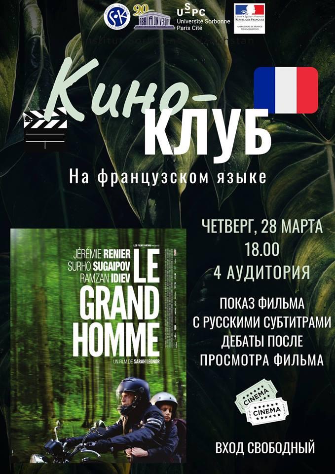 "Cine-club ""Le Grand Homme"""