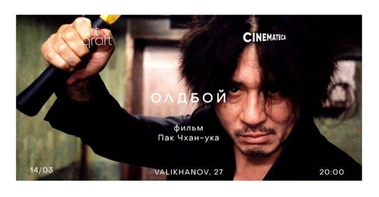 Показ фильма «Олдбой»