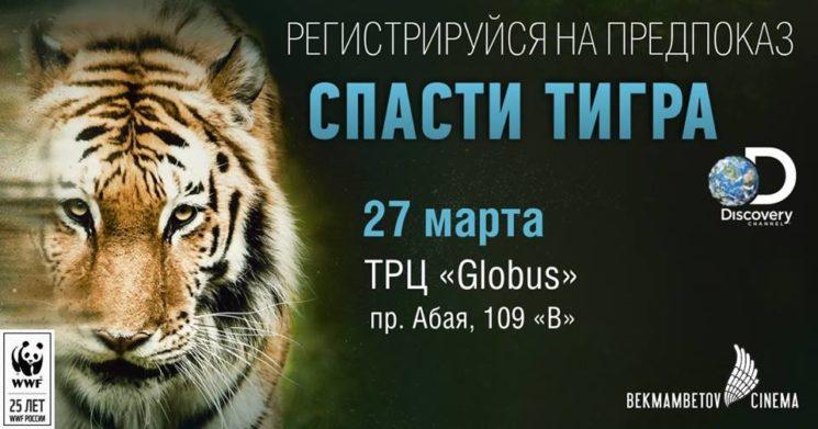Предпоказ фильма «Спасти тигра»