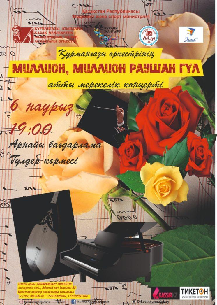 Концерт «Миллион, миллион алых роз»