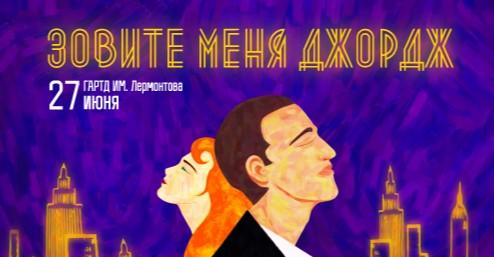 8249u15171_zovite-menya-dzhordzh-gor-2706