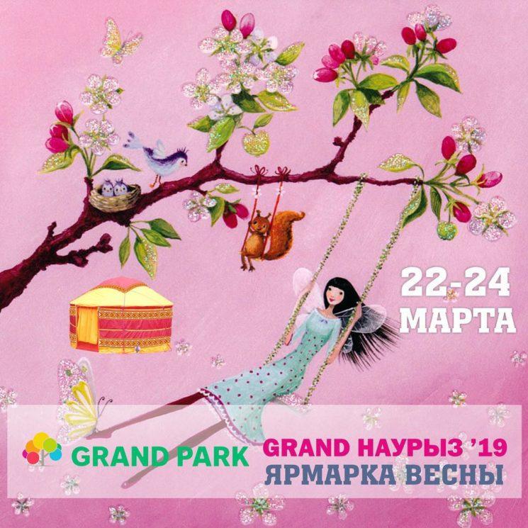 Фестиваль весны «Grand Наурыз 2019»