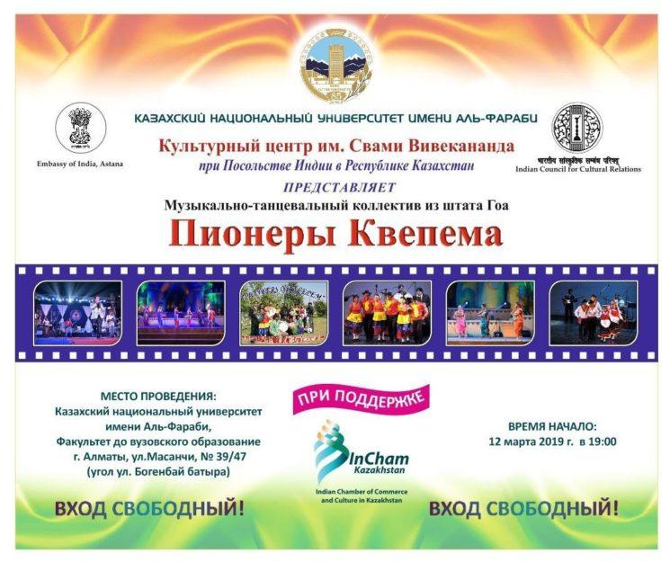 Музыкальный и танцевальный концерт группы Pioneers of Quepem