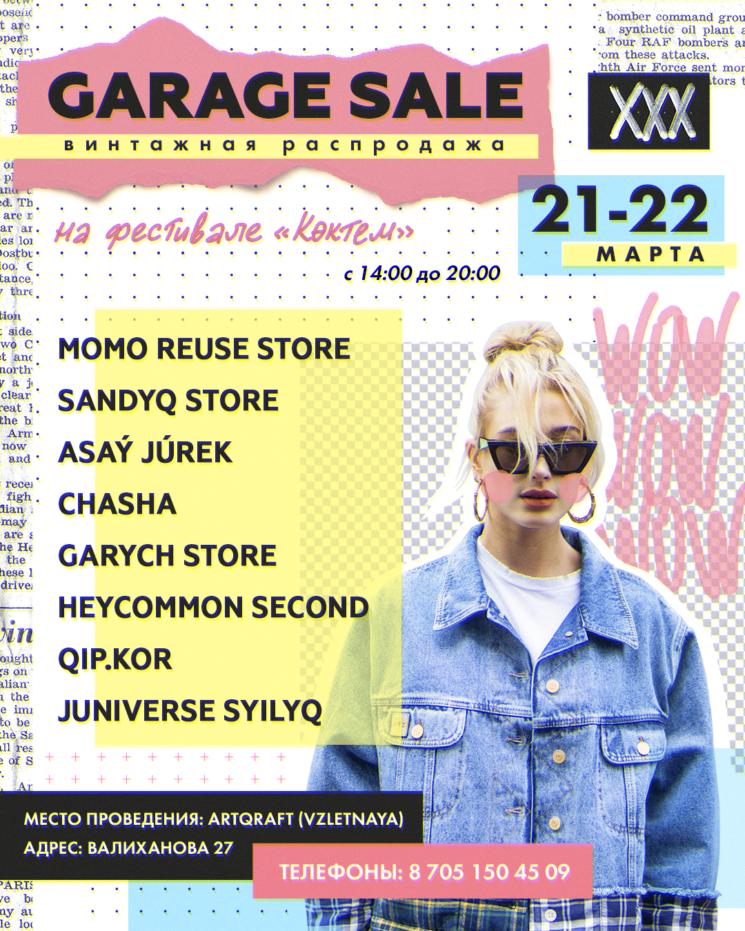 Весенний Garage Sale