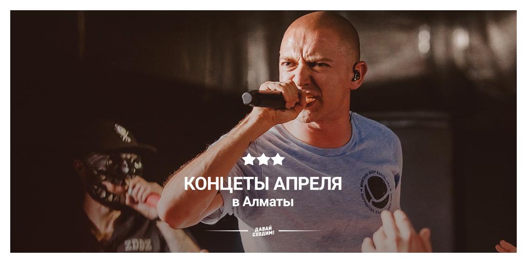 kontserty-aprelya