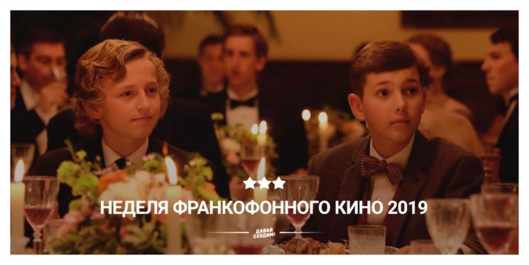 Неделя франкофонного кино 2019