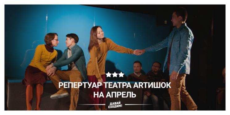 Репертуар театра ARTиШОК на апрель
