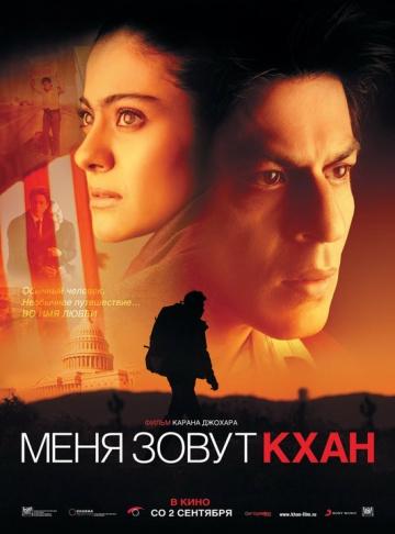 Показ фильма «Меня зовут Кхан»