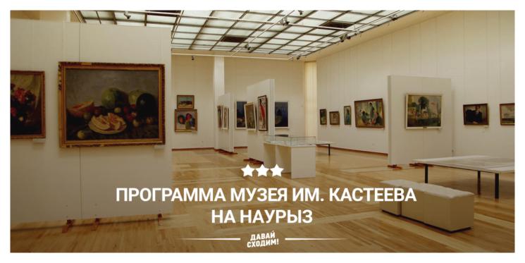 Программа Музея им. Кастеева на Наурыз